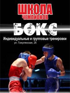 плакат школа чемпионов